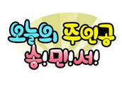 오늘의 주인공 송!민!서!