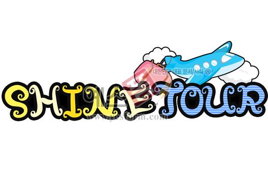 미리보기: SHINE TOUR(투어,여행사) - 손글씨 > POP > 문패/도어사인