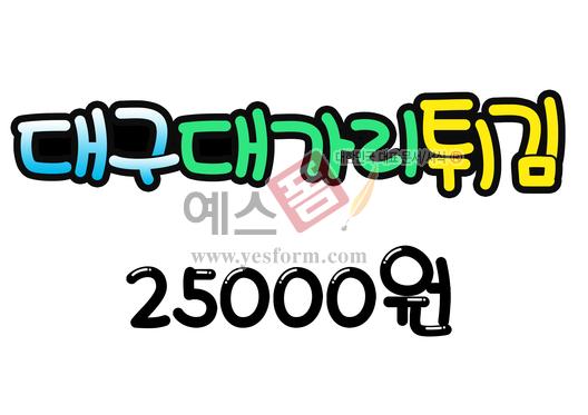 미리보기: 대구대가리튀김 25000원(메뉴판,가격표) - 손글씨 > POP > 음식점/카페