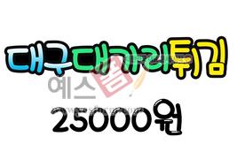 섬네일: 대구대가리튀김 25000원(메뉴판,가격표) - 손글씨 > POP > 음식점/카페