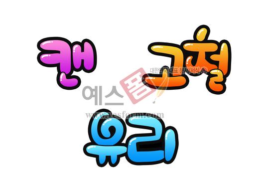 미리보기: 캔 고철 유리 - 손글씨 > POP > 기타