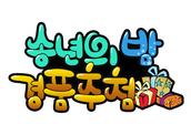 송년의밤 경품추첨