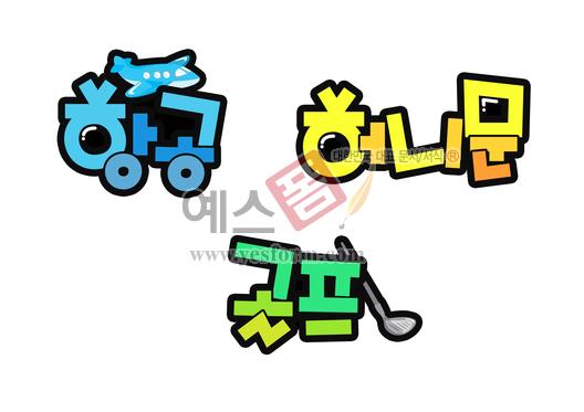 미리보기: 항공 허니문 골프 - 손글씨 > POP > 기타