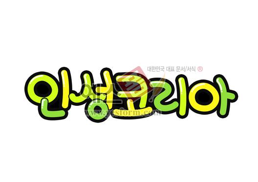 미리보기: 인성코리아 - 손글씨 > POP > 문패/도어사인