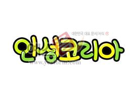 섬네일: 인성코리아 - 손글씨 > POP > 문패/도어사인