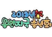 2015년 용인지국 송