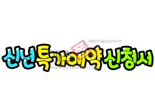 미리보기: 신년 특가예약 신청서 - 손글씨 > POP > 기타