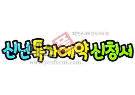 섬네일: 신년 특가예약 신청서 - 손글씨 > POP > 기타
