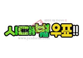 섬네일: 시대별 우표 - 손글씨 > POP > 기타
