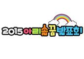 2015 아리솔 꿈 발표회