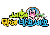 <font color='#0000CC'><strong>새해</strong></font> 복 많이 받으세요