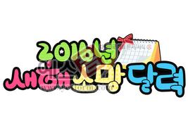 섬네일: 2016년 새해소망 달력 - 손글씨 > POP > 기타
