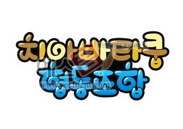 섬네일: 치아바타쿱협동조합 - 손글씨 > POP > 문패/도어사인