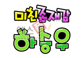 섬네일: 미친존재감 하승우 - 손글씨 > POP > 기타