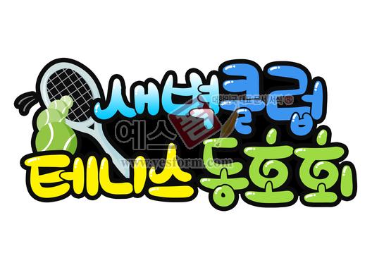 미리보기: 새벽클럽 테니스 동호회 - 손글씨 > POP > 기타