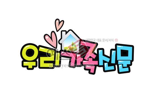 미리보기: 우리가족신문 - 손글씨 > POP > 유치원/학교
