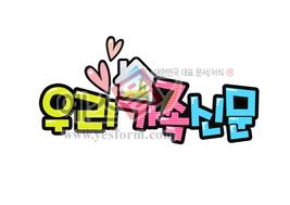 섬네일: 우리가족신문 - 손글씨 > POP > 유치원/학교