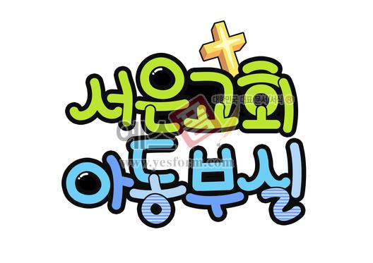 미리보기: 서은교회 아동부실 - 손글씨 > POP > 기타