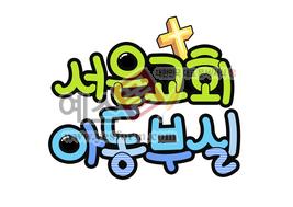 섬네일: 서은교회 아동부실 - 손글씨 > POP > 기타