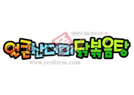 섬네일: 얼큰 산더미 닭볶음탕 - 손글씨 > POP > 음식점/카페
