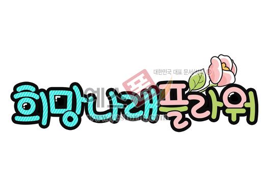 미리보기: 희망나래플라워 - 손글씨 > POP > 문패/도어사인