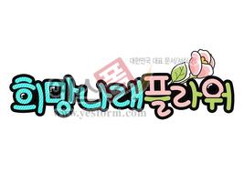 섬네일: 희망나래플라워 - 손글씨 > POP > 문패/도어사인