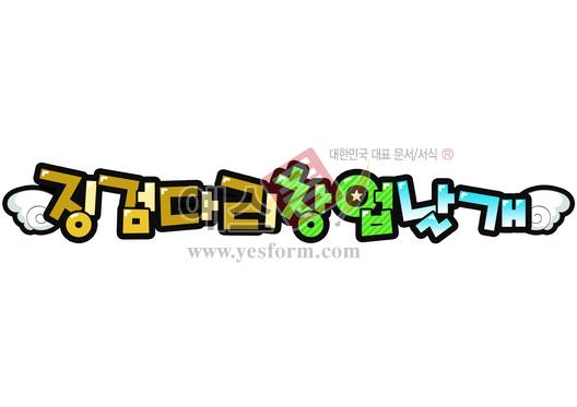 미리보기: 징검다리창업날개 - 손글씨 > POP > 기타