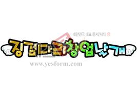 섬네일: 징검다리창업날개 - 손글씨 > POP > 기타