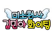 미소천사 김민아 화이팅