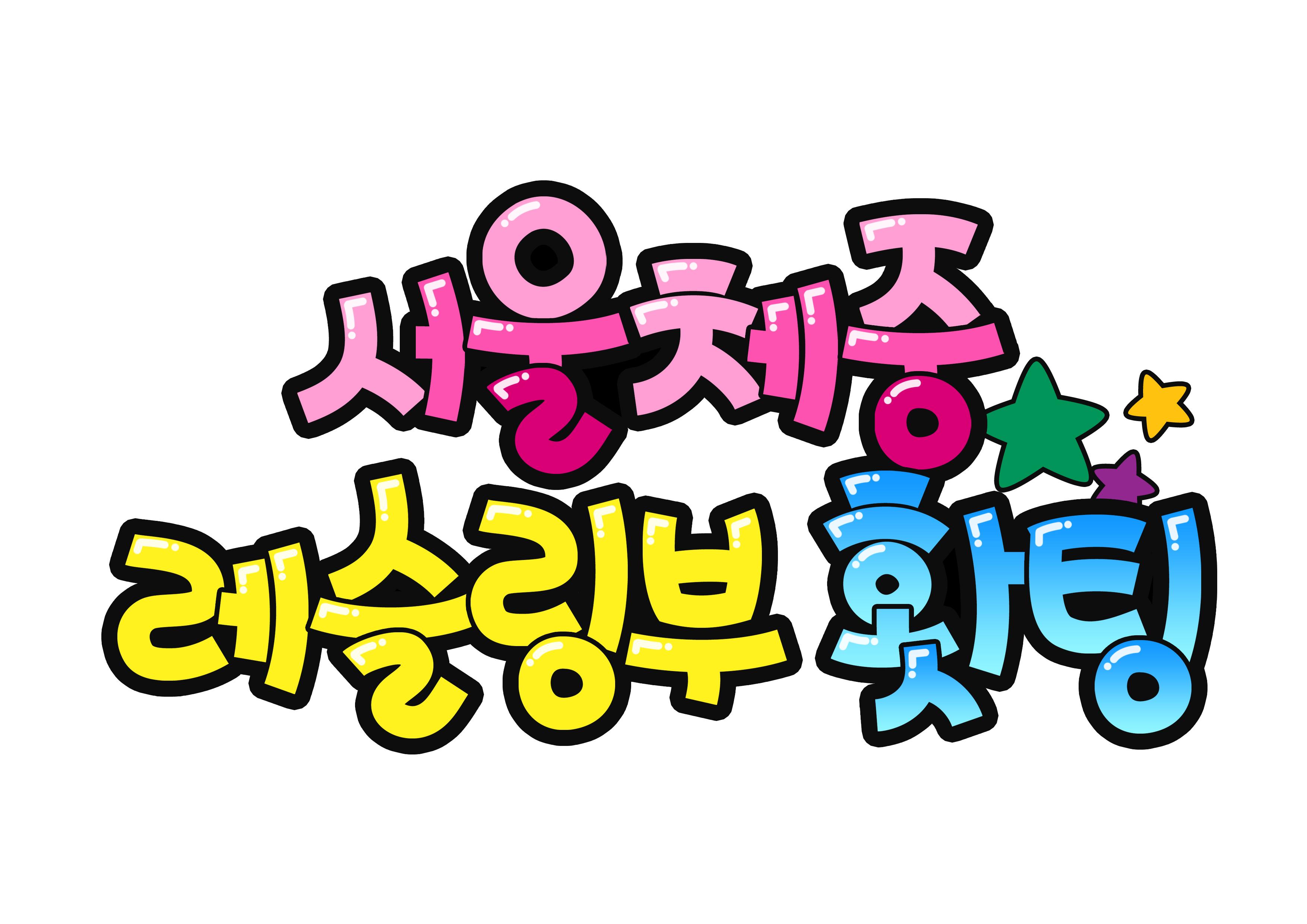 서울체중 레슬링부 홧팅
