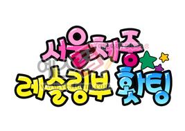 섬네일: 서울체중 레슬링부 홧팅 - 손글씨 > POP > 응원피켓