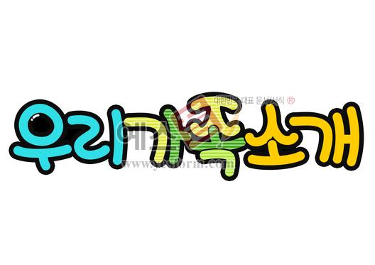 미리보기: 우리가족소개 - 손글씨 > POP > 기타