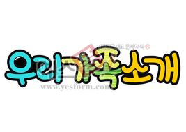 섬네일: 우리가족소개 - 손글씨 > POP > 기타