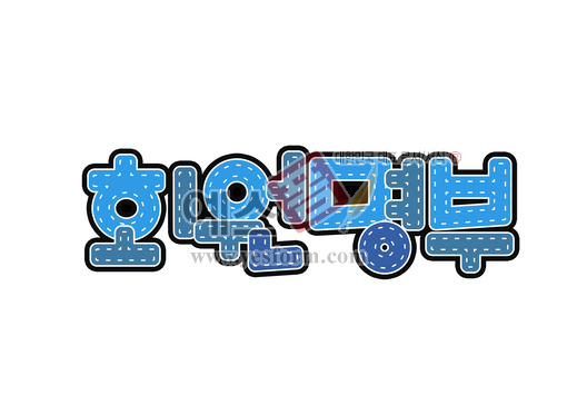 미리보기: 회원명부 - 손글씨 > POP > 기타