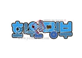 섬네일: 회원명부 - 손글씨 > POP > 기타
