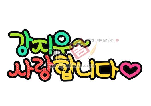 미리보기: 강지우 사랑합니다 - 손글씨 > POP > 웨딩축하