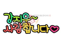 섬네일: 강지우 사랑합니다 - 손글씨 > POP > 웨딩축하