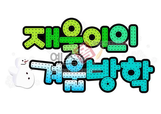 미리보기: 재욱이의 겨울방학 - 손글씨 > POP > 유치원/학교