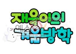 섬네일: 재욱이의 겨울방학 - 손글씨 > POP > 유치원/학교