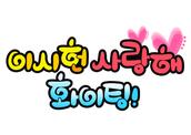 이시헌 사랑해 화이팅