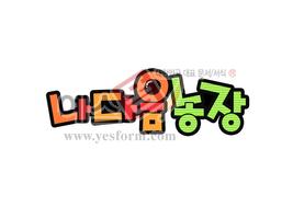 섬네일: 나다움농장 - 손글씨 > POP > 기타