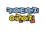 케이티앤지 어린이집 (유치원, 문패, 이름표, 간판)