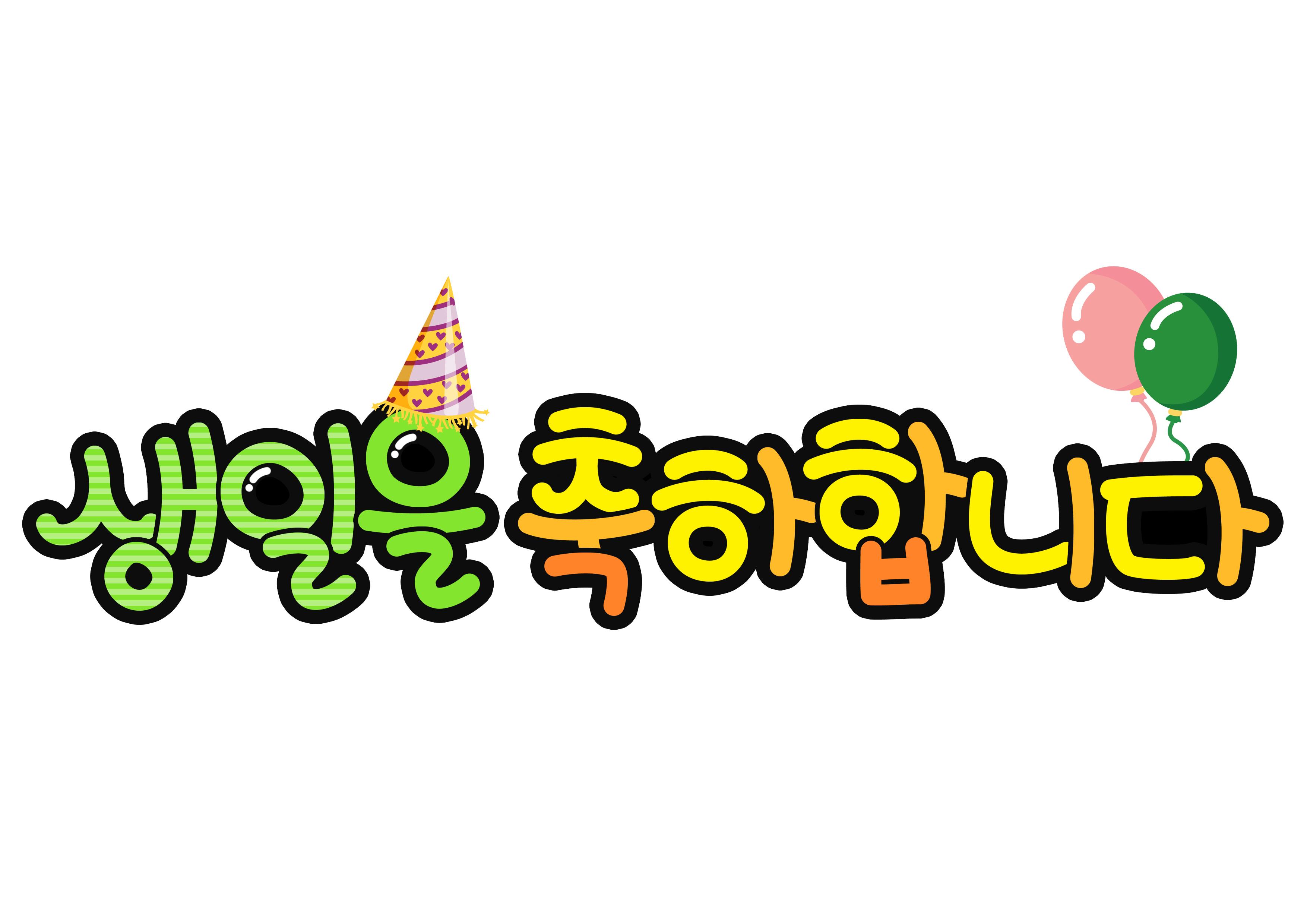생일을 축하합니다