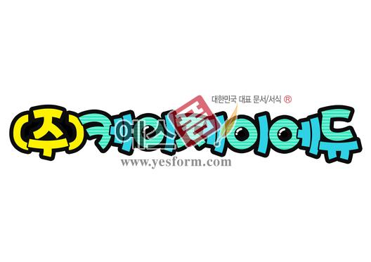 미리보기: (주) 케이제이에듀 - 손글씨 > POP > 문패/도어사인