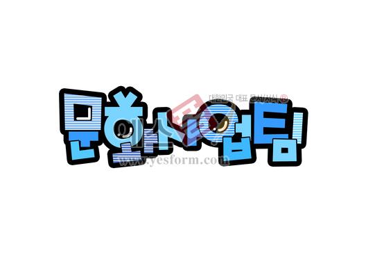 미리보기: 문화사업팀 (사무실,회사,명패) - 손글씨 > POP > 문패/도어사인