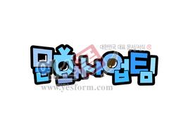 섬네일: 문화사업팀 (사무실,회사,명패) - 손글씨 > POP > 문패/도어사인