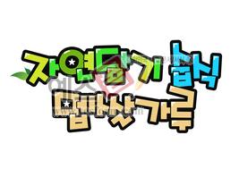 섬네일: 자연담기 습식 멥쌀가루 - 손글씨 > POP > 기타
