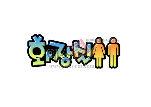 미리보기: 화장실 (문패, toilet, 안내문) - 손글씨 > POP > 문패/도어사인