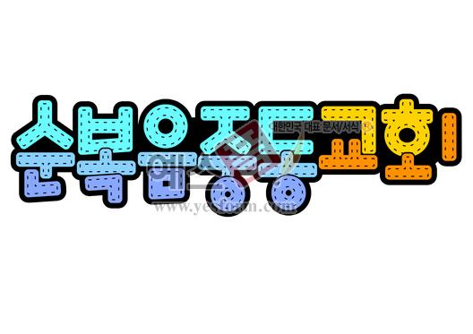 미리보기: 순복음중동교회 (간판, 교회, 기독교, 종교) - 손글씨 > POP > 문패/도어사인