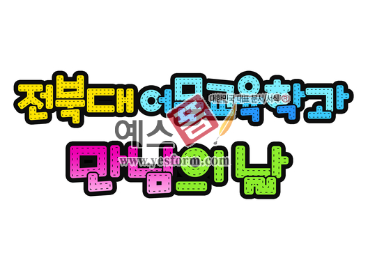 미리보기: 전북대 어문교육학과 만남의 날 - 손글씨 > POP > 기타